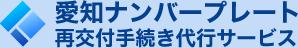 愛知ナンバープレート再交付手続き代行サービス