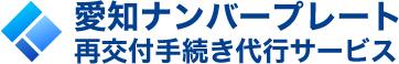 ナンバープレート再交付手続き代行サービス 「名古屋みなと行政書士事務所」